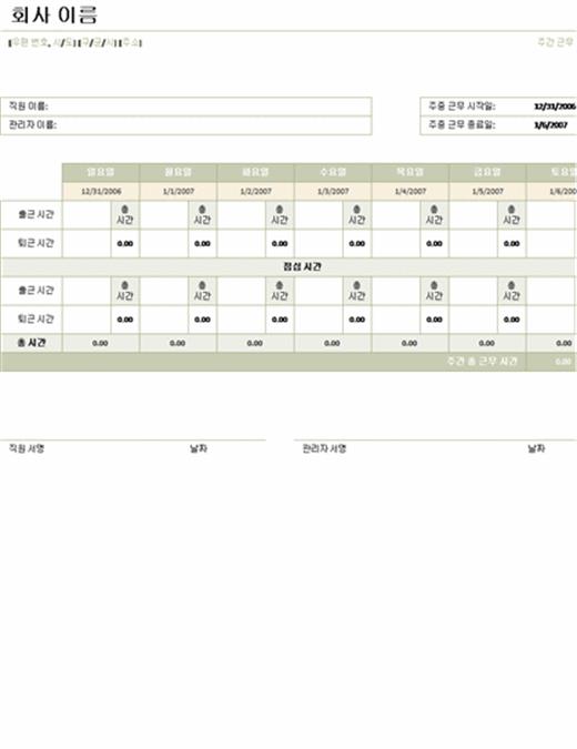 주간 근무 시간표