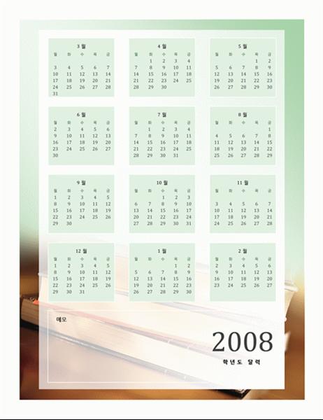 2008학년도 달력(1페이지, 월 - 금)