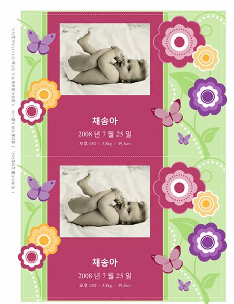 출생 알림 사진 카드(꽃 디자인)