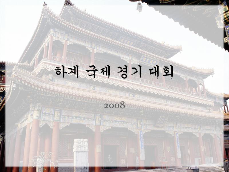 2008 하계 국제 경기 대회 디자인 서식 파일