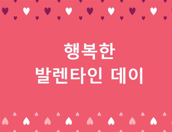 발렌타인 데이 카드(1/4 크기로 접기 가능)