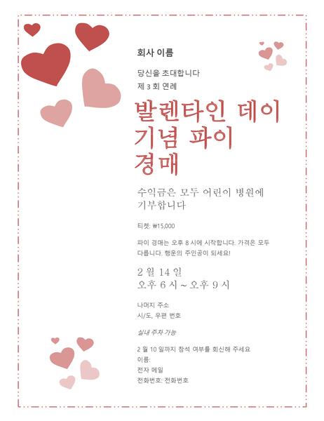 발렌타인 데이 기념 파이 경매 초대장