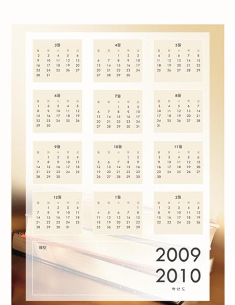 2009-2010학년도 달력(1페이지, 월요일 - 금요일)