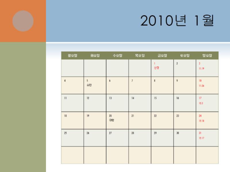 2010년 달력(월요일 - 일요일) (음력 달력 포함)