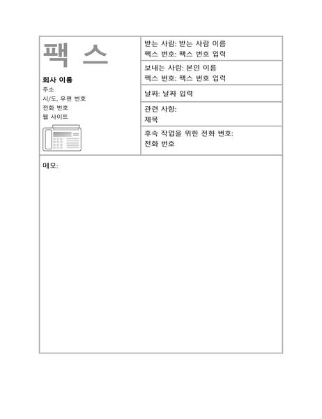 회사 팩스 표지