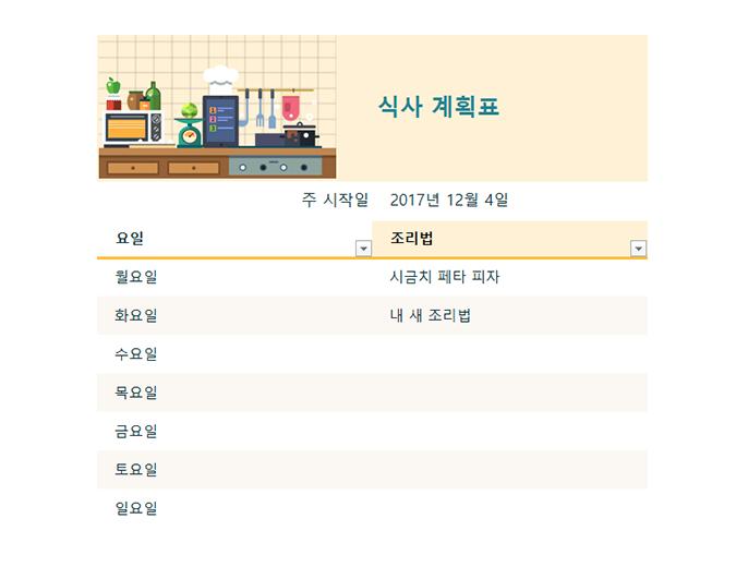 주간 식사 계획표