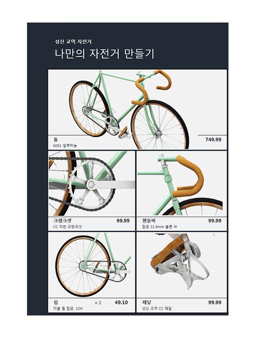 3D Excel 제품 카탈로그(자전거 모델)