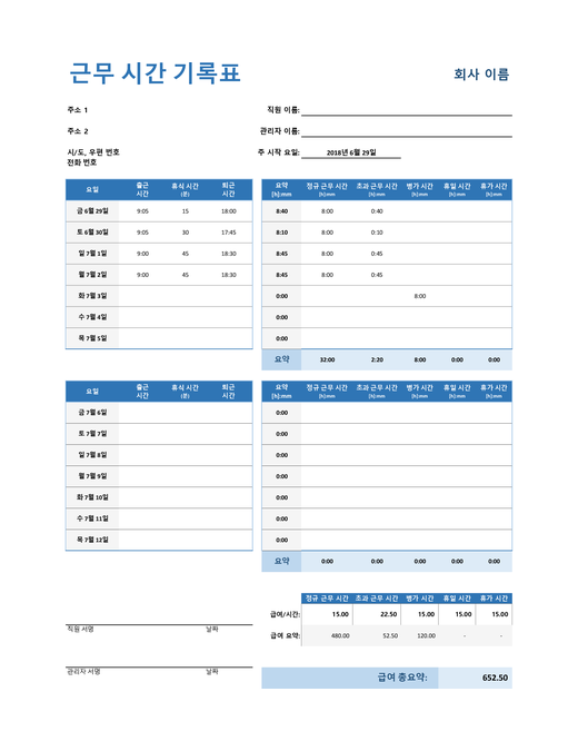 주간 근무 시간 기록표