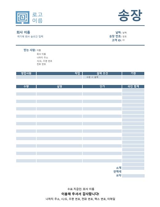 서비스 송장(간단한 파란색 디자인)