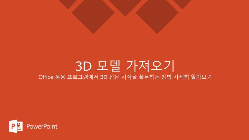 3D 모델 가져오기