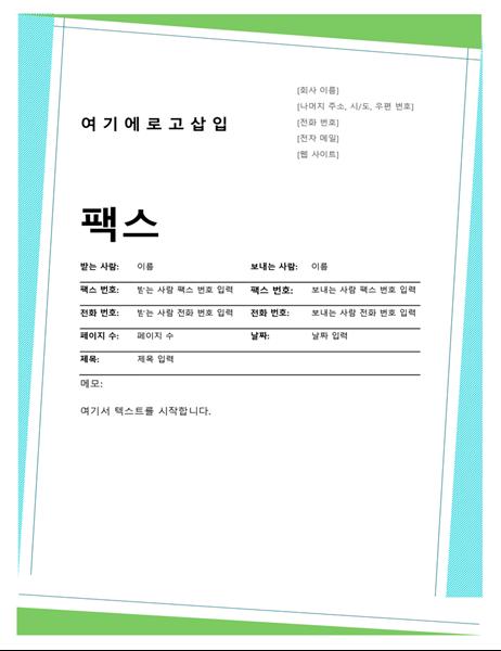 기하학적인 팩스 양식