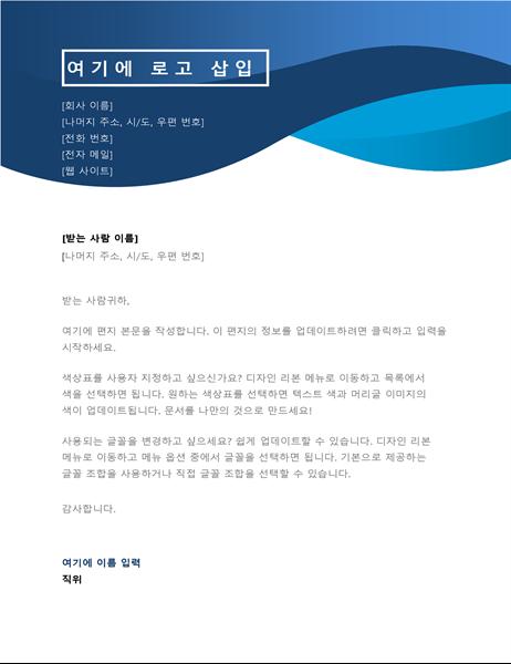 파란색 곡선 편지지