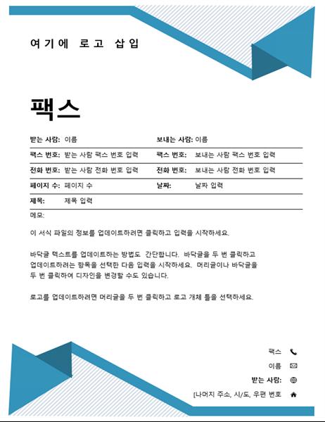 가는 선 팩스 표지