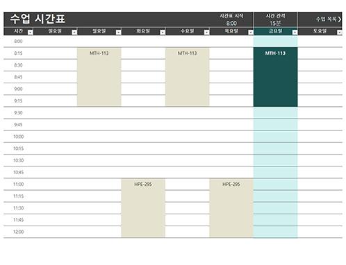 학생 시간표