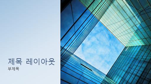 글라스 큐브 디자인의 비즈니스 마케팅 프레젠테이션(와이드스크린)