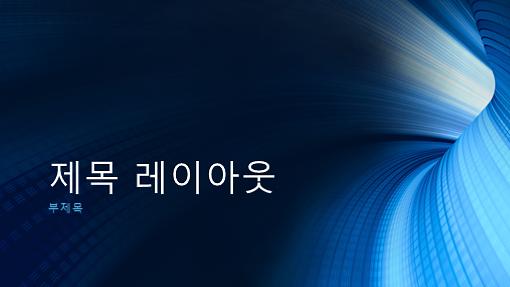파란 디지털 터널 비즈니스 프레젠테이션(와이드스크린)