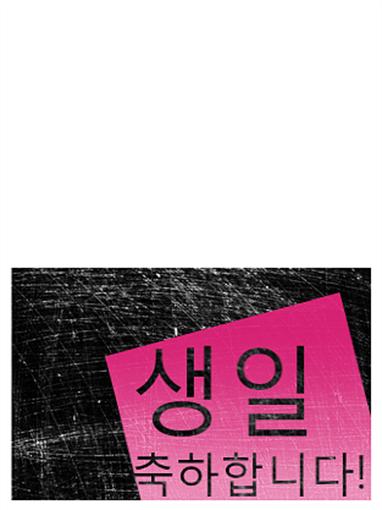 생일 축하 카드, 스크래치 배경(분홍/검정, 반으로 접을 수 있음)