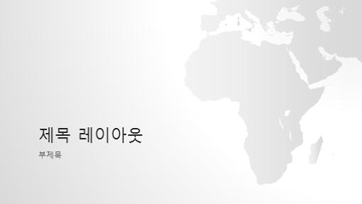 세계 지도편, 아프리카 프레젠테이션(와이드스크린)