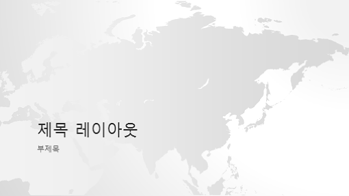 세계 지도편, 아시아 프레젠테이션(와이드스크린)