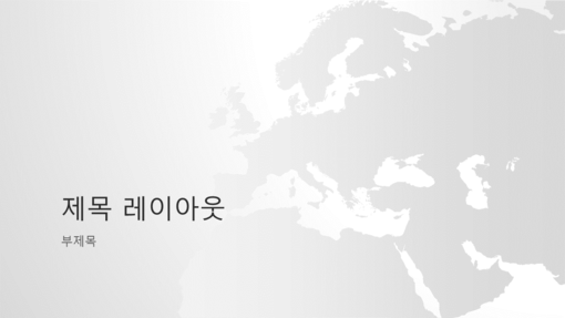 세계 지도 시리즈, 유럽 프레젠테이션(와이드스크린)