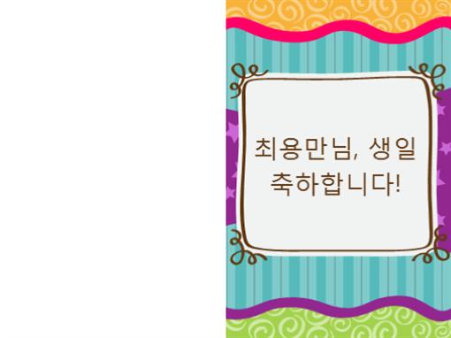 생일 축하 카드 - 별과 줄무늬(어린이, 반으로 접을 수 있음)