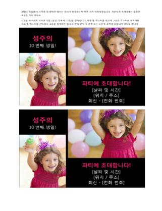 생일 파티 초대 엽서