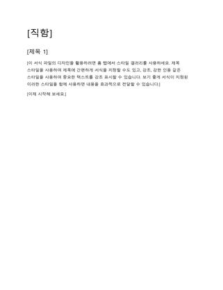 보고서 디자인 빈 서식 파일