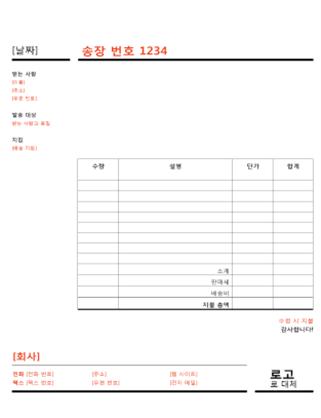 비즈니스 송장(빨강/검정 디자인)