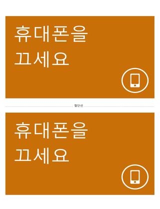 휴대폰 전원 끄기 안내 포스터(주황색)
