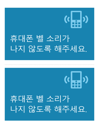 휴대폰 전원 끄기 안내 포스터(파란색)