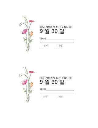 회신 요청 카드(수채화 디자인)