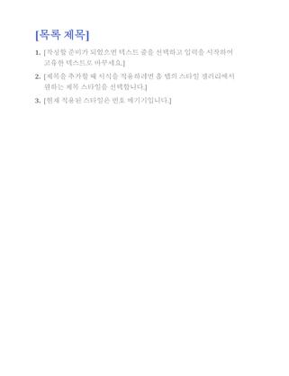 기본 목록