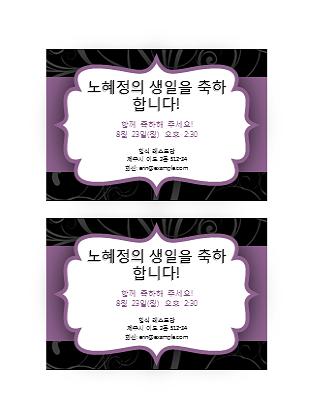파티 초대장(자주색 리본 디자인)