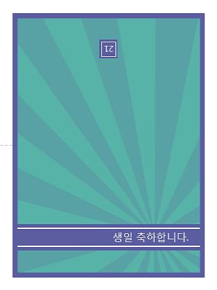 중요 시점 생일 축하 카드(파란색 광선)