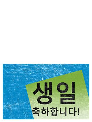 생일 축하 카드, 스크래치 배경(파랑/녹색, 반절)