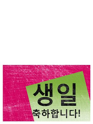 생일 축하 카드, 스크래치 배경(분홍/녹색, 반절)