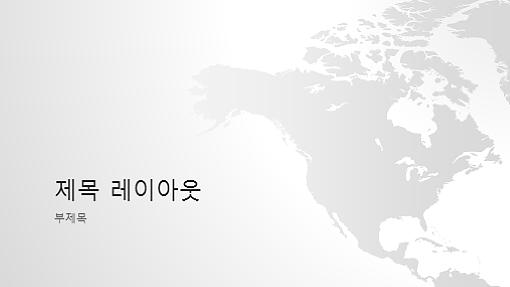 세계 지도편, 북미 프레젠테이션(와이드스크린)