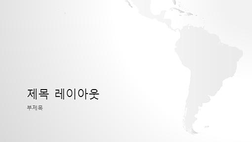 세계 지도편, 남미 프레젠테이션(와이드스크린)