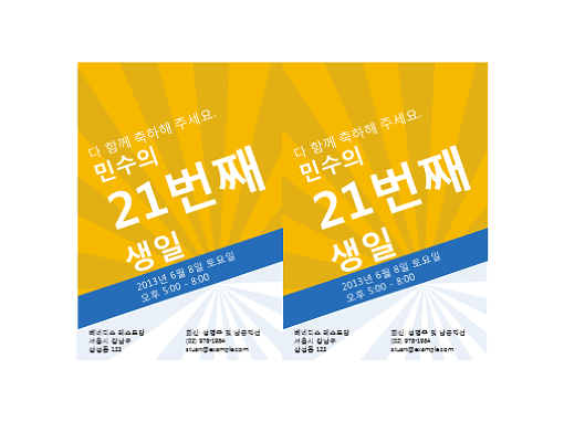 생일 초대장(금색 광선)