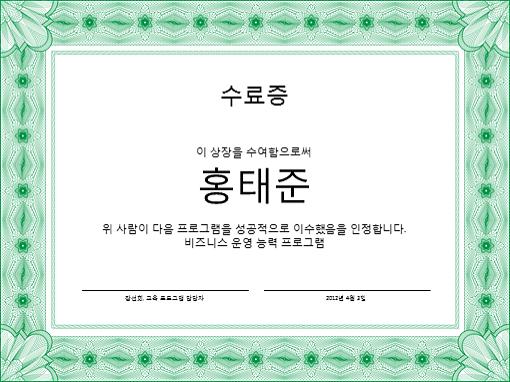 수료증(녹색)