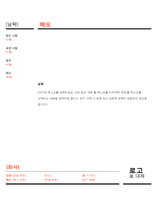 업무용 메모(빨강/검정 디자인)