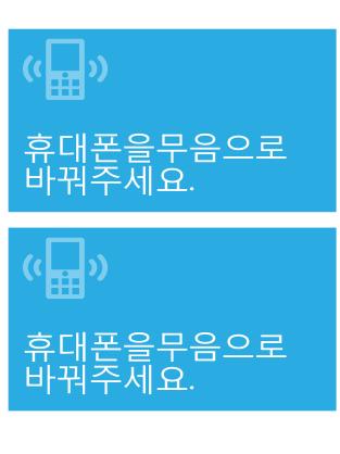 휴대폰 끄기 알림 포스터(파랑)