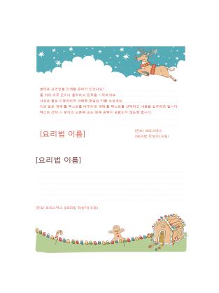 크리스마스 요리법 카드