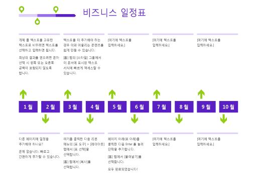 프로젝트 일정표