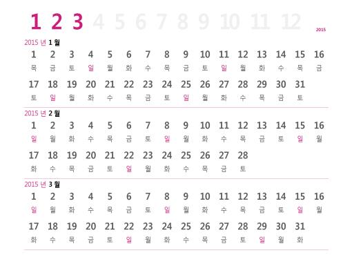 2015년 분기별 달력