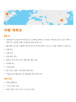 여행 계획표
