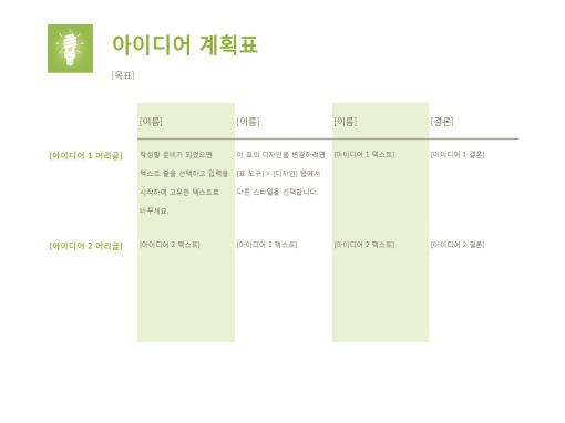 아이디어 계획표