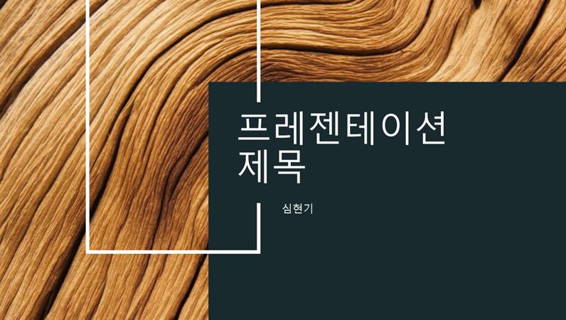 다크 우드 프레젠테이션