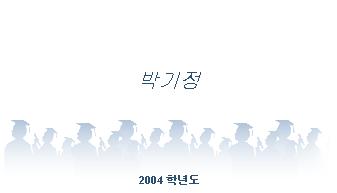 졸업생 이름표