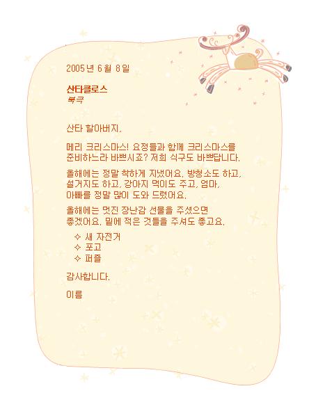 산타에게 보내는 편지